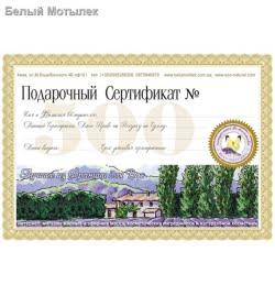 Подарочные наборы и сертификаты