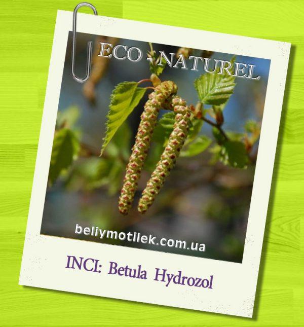 гидролат березы листьев